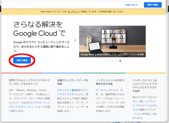 Google AutoML Tablesの利用方法1