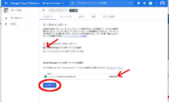 Google AutoML Tablesの利用方法10