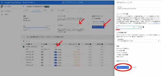 Google AutoML Tablesの利用方法11