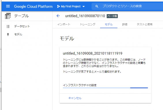 Google AutoML Tablesの利用方法12