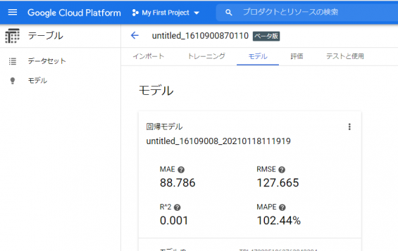 Google AutoML Tablesの利用方法13