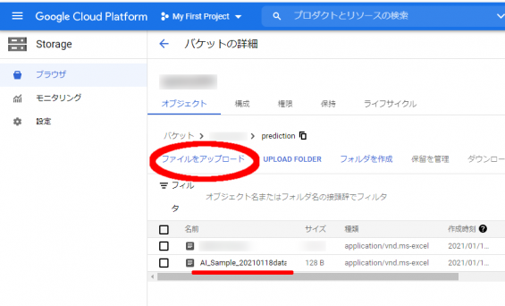 Google AutoML Tablesの利用方法15