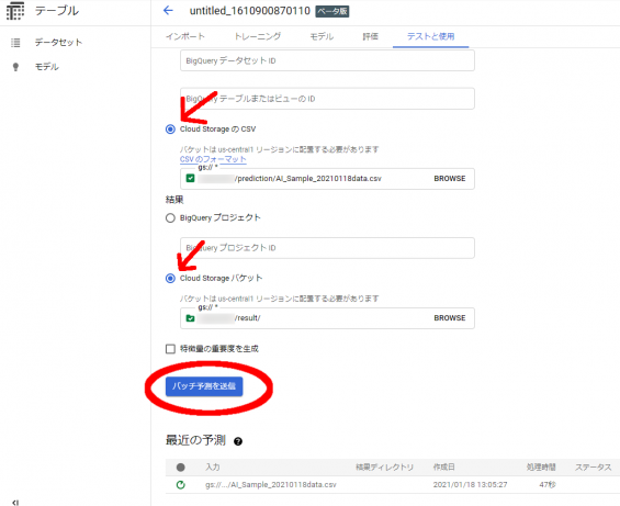 Google AutoML Tablesの利用方法16