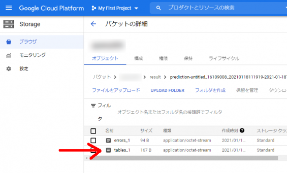 Google AutoML Tablesの利用方法17