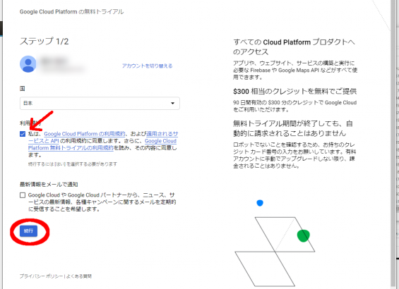 Google AutoML Tablesの利用方法2