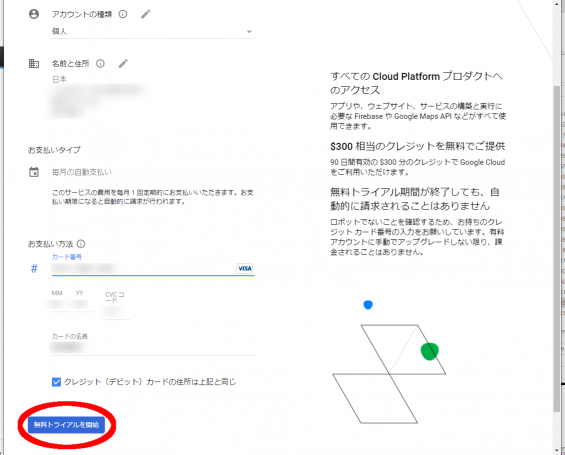 Google AutoML Tablesの利用方法3