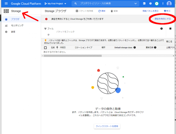 Google AutoML Tablesの利用方法4