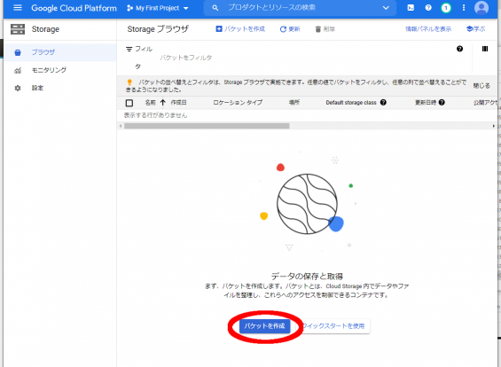 Google AutoML Tablesの利用方法5
