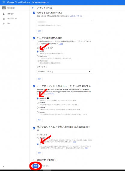 Google AutoML Tablesの利用方法6