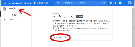 Google AutoML Tablesの利用方法7
