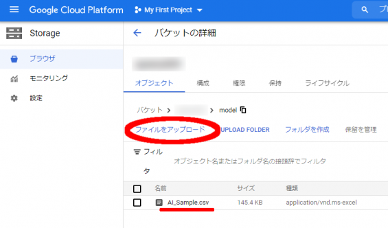 Google AutoML Tablesの利用方法8