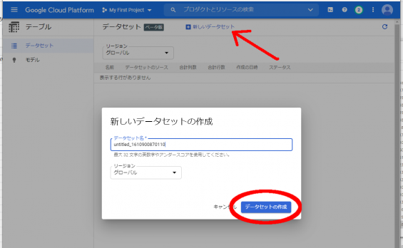 Google AutoML Tablesの利用方法9